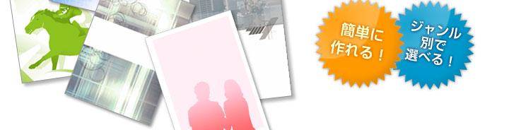 デジタルカタログを簡単に作り、ジャンル別で選べるサービス